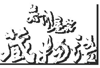 若竹屋酒造場 元禄十二年創業